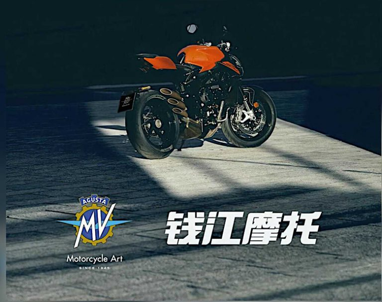 MV Agusta Announces New Partnership with QJ-Motor in China